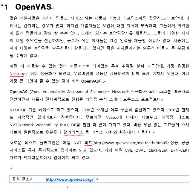 OpenVAS 사용 가이드/사용법 v 2018 – 리버싱 저장소